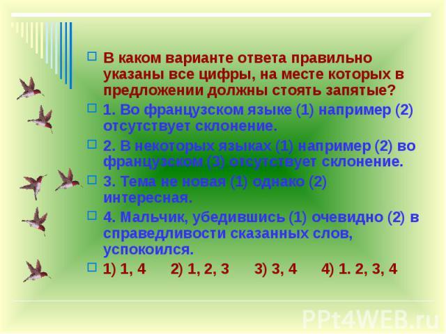 В каком варианте ответа правильно указаны все цифры, на месте которых в предложении должны стоять запятые?1. Во французском языке (1) например (2) отсутствует склонение.2. В некоторых языках (1) например (2) во французском (3) отсутствует склонение.…
