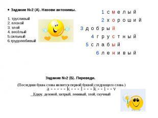 Задание №2 (A). Назови антонимы. 1. трусливый2. плохой3. злой4. весёлый5.сильный