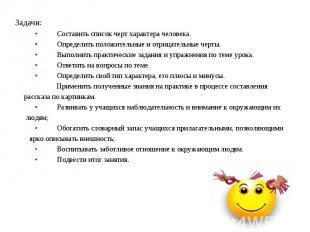 Задачи: •Составить список черт характера человека.•Определить положительные и от
