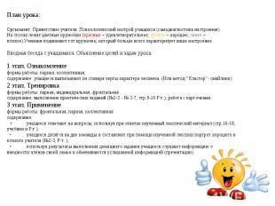 План урока:Оргмомент. Приветствие учителя. Психологический настрой учащихся (сам