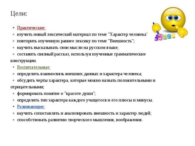Цели:•Практические:◦изучить новый лексический материал по теме