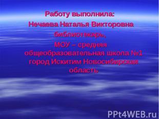 Работу выполнила: Нечаева Наталья Викторовнабиблиотекарь, МОУ – средняя общеобра