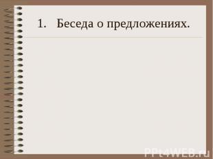 Беседа о предложениях.