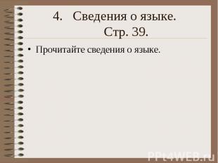 Сведения о языке. Стр. 39. Прочитайте сведения о языке.