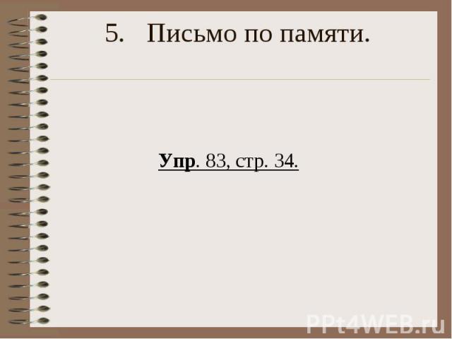 Письмо по памяти. Упр. 83, стр. 34.