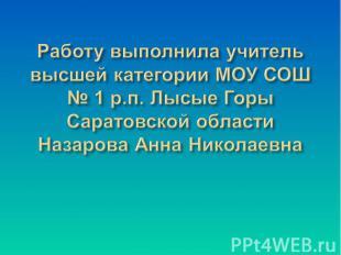Работу выполнила учитель высшей категории МОУ СОШ № 1 р.п. Лысые Горы Саратовско