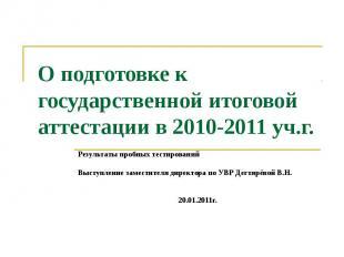 О подготовке к государственной итоговой аттестации в 2010-2011 уч.г. Результаты