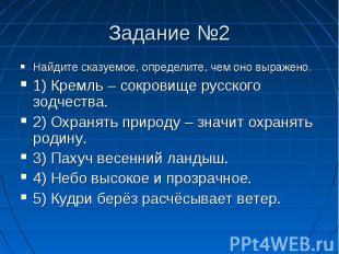 Задание №2 Найдите сказуемое, определите, чем оно выражено.1) Кремль – сокровище