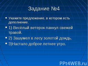 Задание №4 Укажите предложение, в котором есть дополнение.1) Весёлый ветерок пах