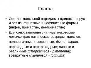 Глагол Состав глагольной парадигмы одинаков в рус и эст яз: финитные и нефинитны