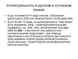 Аспектуальность в русском и эстонском языках В рус яз имеется ГК вида глагола. О