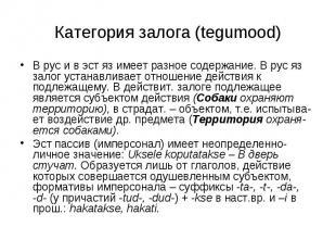 Категория залога (tegumood) В рус и в эст яз имеет разное содержание. В рус яз з