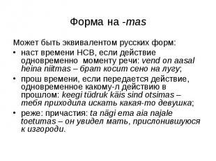 Форма на -mas Может быть эквивалентом русских форм:наст времени НСВ, если действ