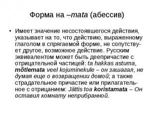 Форма на –mata (абессив) Имеет значение несостоявшегося действия, указывает на т