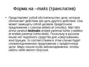 Форма на –maks (транслатив) Представляет собой обстоятельство цели, которое обоз