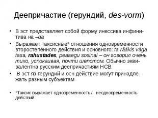 Деепричастие (герундий, des-vorm) В эст представляет собой форму инессива инфини