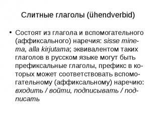 Слитные глаголы (ühendverbid) Состоят из глагола и вспомогательного (аффиксально