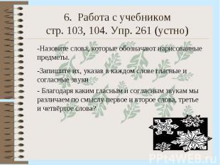 6. Работа с учебникомстр. 103, 104. Упр. 261 (устно) -Назовите слова, которые об