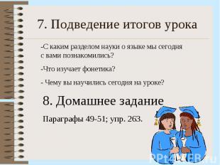 7. Подведение итогов урока -С каким разделом науки о языке мы сегодня с вами поз