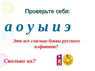 Проверьте себя: Это все гласные буквы русского алфавита?