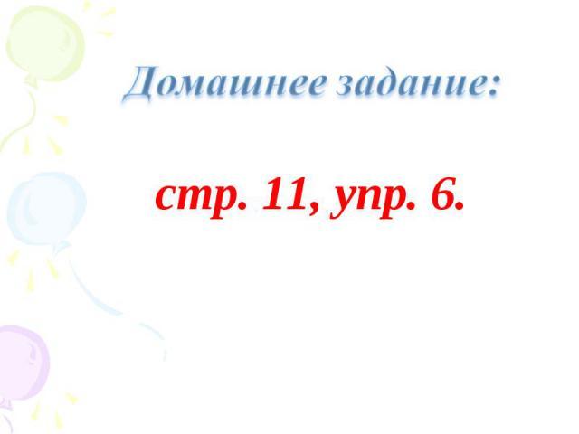 Домашнее задание: стр. 11, упр. 6.