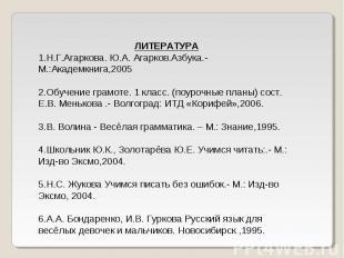 ЛИТЕРАТУРАН.Г.Агаркова. Ю.А. Агарков.Азбука.-М.:Академкнига,2005Обучение грамоте