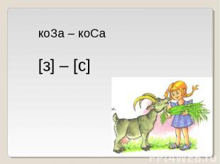 коЗа – коСа[з] – [с]