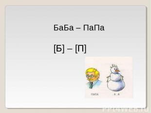 БаБа – ПаПа[Б] – [П]