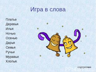 Игра в слова ПлатьеДеревьяИльяНочьюОсеньюДарьяСемья РучьиМуравьиХлопья.