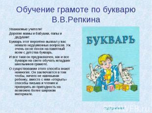Обучение грамоте по букварю В.В.Репкина Уважаемые учителя!Дорогие мамы и бабушки