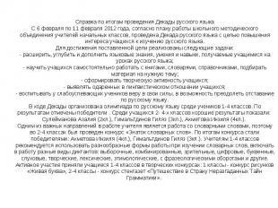 Справка по итогам проведения Декады русского языкаС 6 февраля по 11 февраля 2012