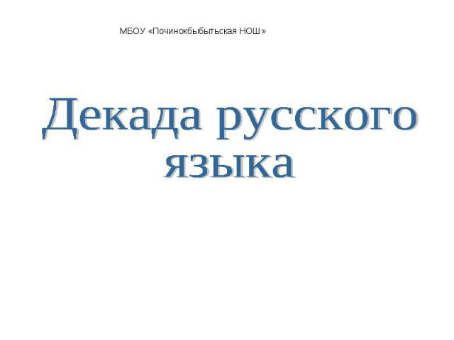 Декада русского языка