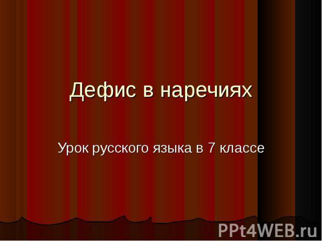 Дефис в наречиях Урок русского языка в 7 классе