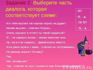 Задание 2. Выберите часть диалога, которая соответствует схеме: -Кто тебя выучил