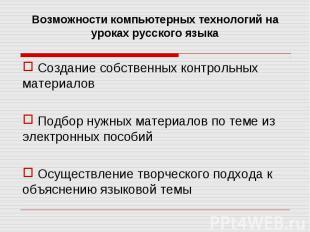 Возможности компьютерных технологий на уроках русского языка Создание собственны