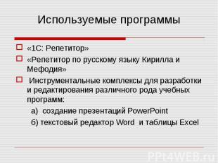 Используемые программы «1С: Репетитор»«Репетитор по русскому языку Кирилла и Меф