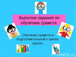 Выполни задания по обучению грамоте. Обучение грамоте в подготовительной к школе