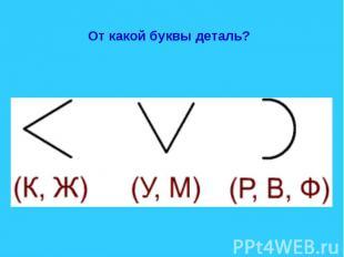 От какой буквы деталь?