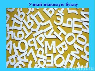 Узнай знакомую букву