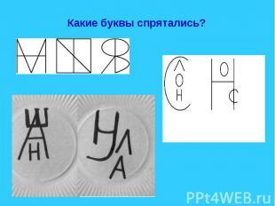 Какие буквы спрятались?