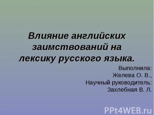 Влияние английских заимствований на лексику русского языка. Выполнила:Желева О.