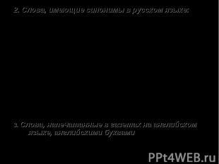 2. Слова, имеющие синонимы в русском языке: Спикер( от англ. speaker) – выступаю