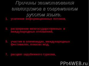 Причины заимствования англицизмов в современном русском языке. усиление информац