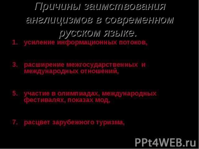 Причины заимствования англицизмов в современном русском языке. усиление информационных потоков,появление всемирной компьютерной системы Интернета,расширение межгосударственных и международных отношений,развитие мирового рынка, экономики, информацион…