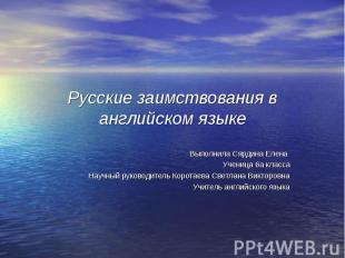 Русские заимствования в английском языке Выполнила Сярдина Елена Ученица 6а клас