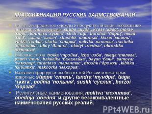 КЛАССИФИКАЦИЯ РУССКИХ ЗАИМСТВОВАНИЙ Названия предметов одежды и продуктов питани