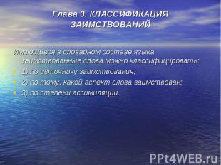 Глава 3. КЛАССИФИКАЦИЯ ЗАИМСТВОВАНИЙ Имеющиеся в словарном составе языка заимств