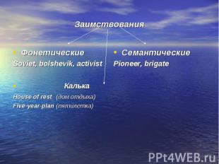 Заимствования ФонетическиеSoviet, bolshevik, activist КалькаHouse of rest (дом о