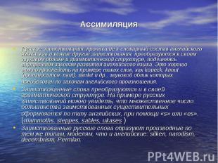 Ассимиляция Русские заимствования, проникшие в словарный состав английского язык