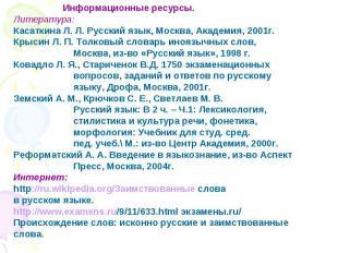 Информационные ресурсы.Литература:Касаткина Л. Л. Русский язык, Москва, Академия